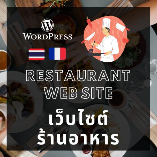 Restaurant Website เว็บร้านอาหารไทย